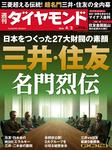 週刊ダイヤモンド 16年4月2日号-電子書籍