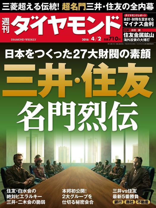 週刊ダイヤモンド 16年4月2日号拡大写真