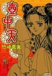 壺中天-電子書籍