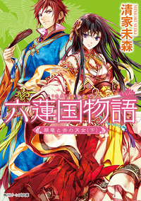 六蓮国物語 翠竜と赤の天女(下)