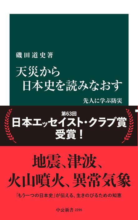 天災から日本史を読みなおす 先人に学ぶ防災-電子書籍-拡大画像