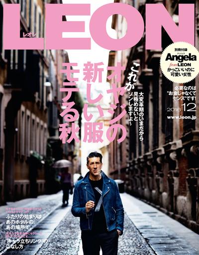 LEON 2016年 12月号-電子書籍