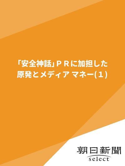 「安全神話」PRに加担した 原発とメディア マネー(1)-電子書籍