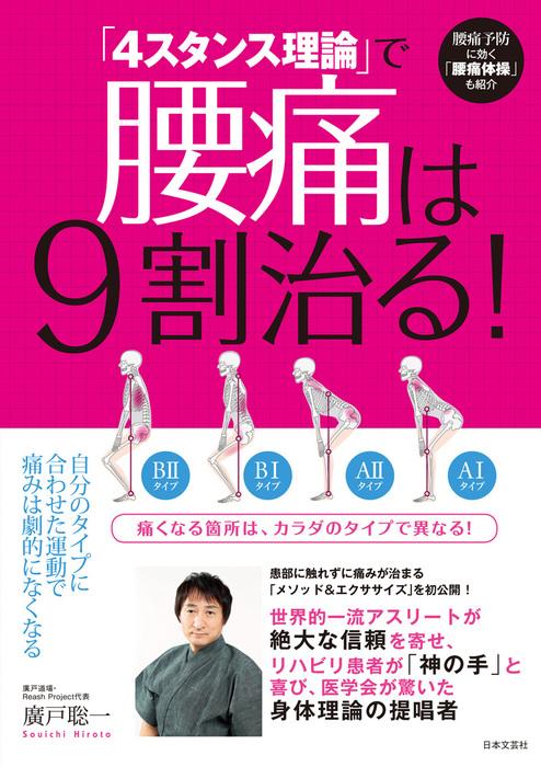 「4スタンス理論」で腰痛は9割治る!拡大写真