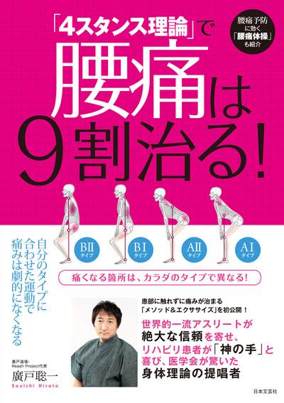 「4スタンス理論」で腰痛は9割治る!-電子書籍