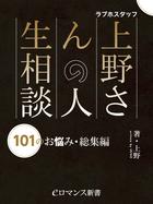 er-ラブホスタッフ上野さんの人生相談 101のお悩み・総集編