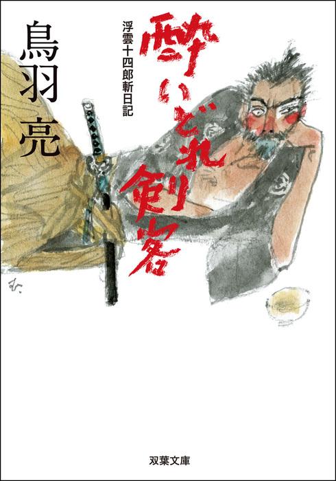 浮雲十四郎斬日記 : 2 酔いどれ剣客-電子書籍-拡大画像