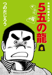 5五の龍(6)-電子書籍