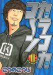 カラコカコ~ン(2)-電子書籍