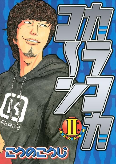 カラコカコ~ン(2)拡大写真