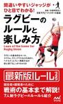 間違いやすいジャッジがひと目でわかる! ラグビーのルールと楽しみ方-電子書籍