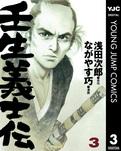 壬生義士伝 3-電子書籍