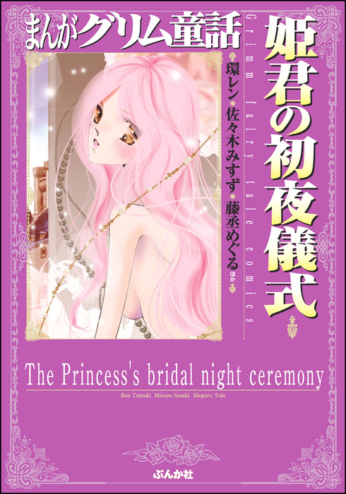 まんがグリム童話 姫君の初夜儀式拡大写真