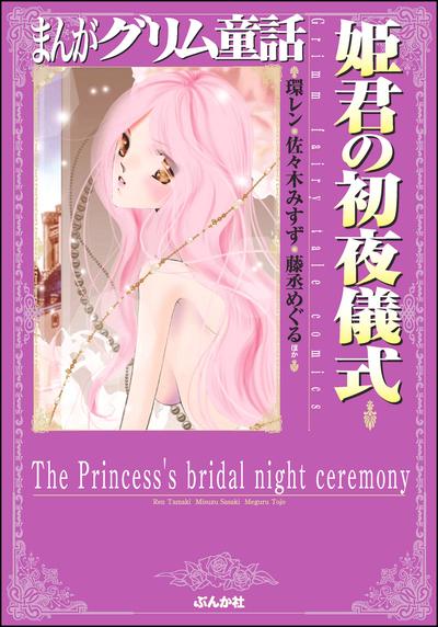 まんがグリム童話 姫君の初夜儀式-電子書籍