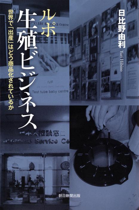 ルポ 生殖ビジネス 世界で「出産」はどう商品化されているか-電子書籍-拡大画像