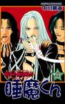 怒濤の最狂戦士 睡魔くん(4)-電子書籍