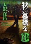 秋に墓標を 上下完全版【上下合本】-電子書籍