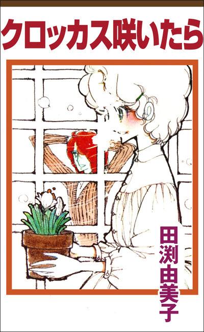 クロッカス咲いたら-電子書籍