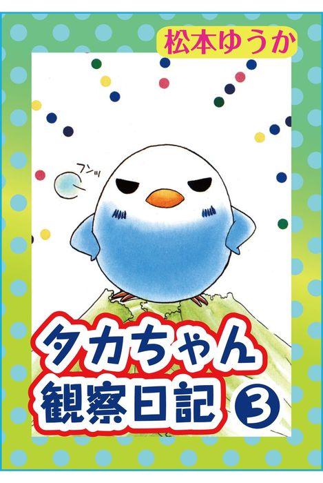 タカちゃん観察日記3-電子書籍-拡大画像