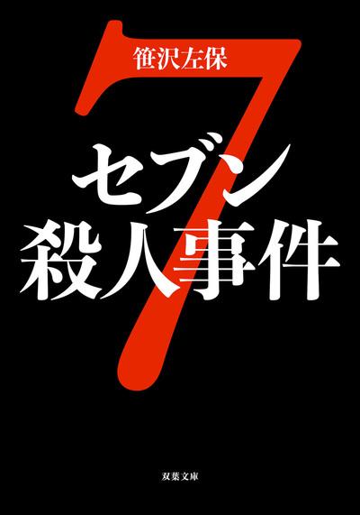 セブン殺人事件-電子書籍