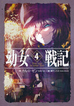 幼女戦記 4 Dabit deus his quoque finem-電子書籍