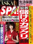 週刊SPA! 2017/2/14・21合併号-電子書籍