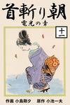 首斬り朝(11)-電子書籍