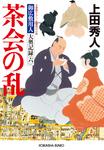 茶会の乱~御広敷用人 大奥記録(六)~-電子書籍
