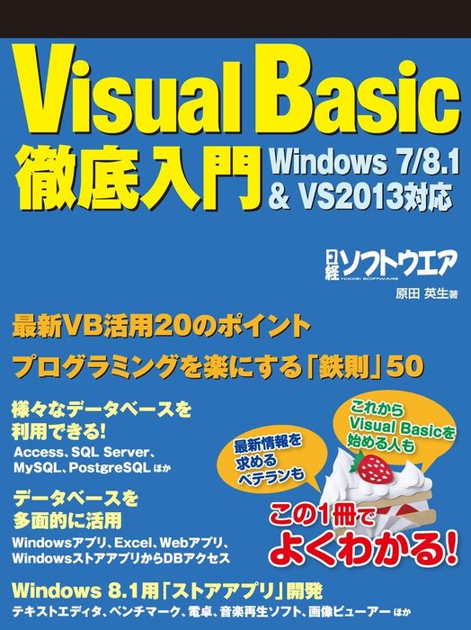 Visual Basic徹底入門 Windows7/8.1&VS2013対応(日経BP Next ICT選書)拡大写真