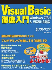 Visual Basic徹底入門 Windows7/8.1&VS2013対応(日経BP Next ICT選書)-電子書籍