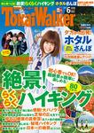 TokaiWalker東海ウォーカー 2015 6月号-電子書籍
