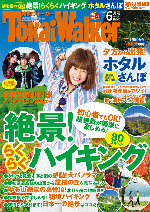 TokaiWalker東海ウォーカー 2015 6月号拡大写真