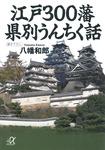 江戸300藩 県別うんちく話-電子書籍