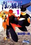青の橘花 (1)-電子書籍