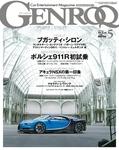GENROQ 2016年5月号-電子書籍