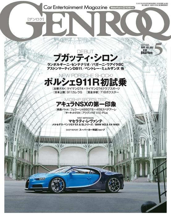 GENROQ 2016年5月号拡大写真