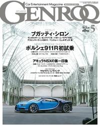 GENROQ 2016年5月号