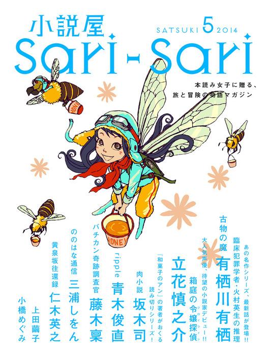 小説屋sari-sari 2014年5月号-電子書籍-拡大画像