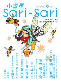 小説屋sari-sari 2014年5月号