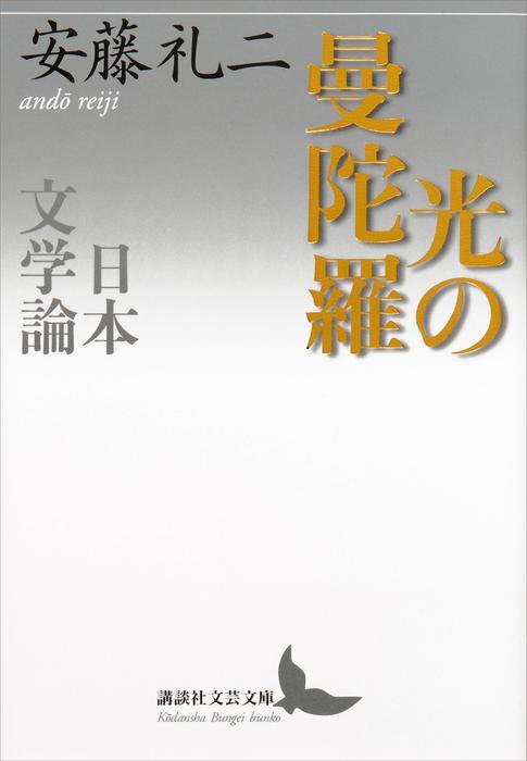 光の曼陀羅 日本文学論拡大写真