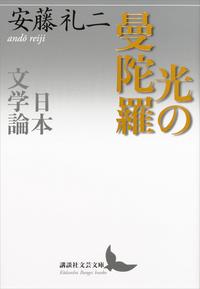 光の曼陀羅 日本文学論-電子書籍