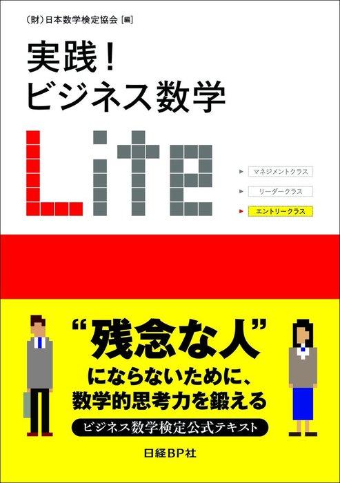 実践! ビジネス数学 LITE(日経BP Next ICT選書)拡大写真