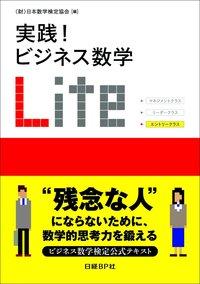 実践! ビジネス数学 LITE(日経BP Next ICT選書)-電子書籍
