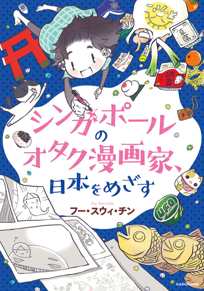 シンガポールのオタク漫画家、日本をめざす-電子書籍
