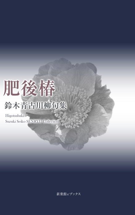 川柳句集 肥後椿拡大写真