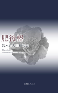 川柳句集 肥後椿-電子書籍