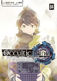 オカルティック・ナイン(4)