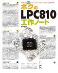 ボクのLPC810工作ノート-電子書籍