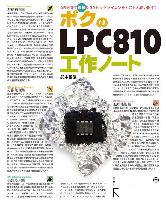 ボクのLPC810工作ノート-電子書籍-拡大画像