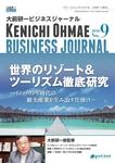 大前研一ビジネスジャーナル No.9(世界のリゾート&ツーリズム徹底研究~インバウンド時代の観光産業を生み出す仕掛け~)-電子書籍